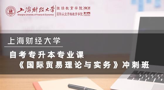 上海財經大學自考專升本《國際貿易理論與實務》沖刺課