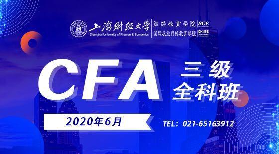 2020年6月CFA?三級全科班
