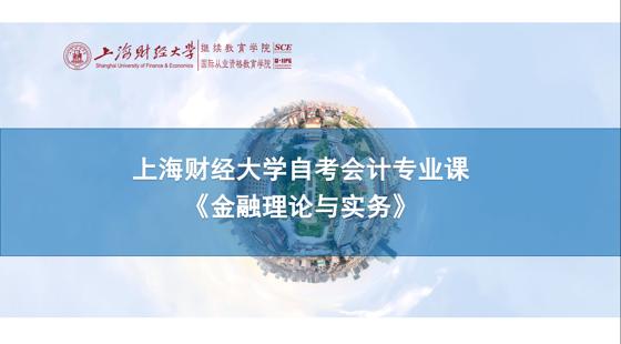 上海財經大學自考會計專業課《金融理論與實務》