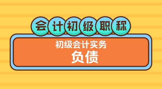 0313會計初級職稱《初級會計實務》金蕾老師負債