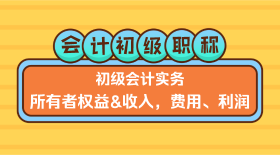 0314《初級會計實務》李琳老師所有者權益&收入,費用、利潤