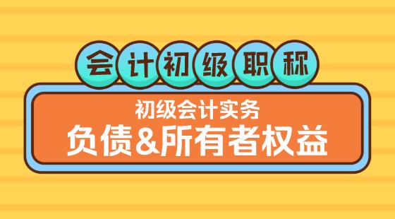 0314會計初級職稱《初級會計實務》王建元老師負債&所有者權益