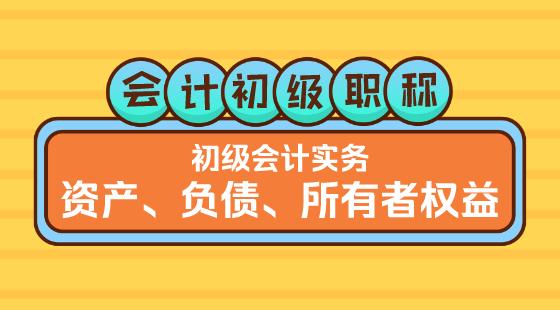 0320會計初級職稱《初級會計實務》金蕾老師資產、負債、所有者權益