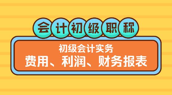 0321《初級會計實務》李琳老師費用、利潤、財務報表(上午)