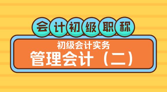 0425會計初級職稱《初級會計實務》李琳老師管理會計(二)