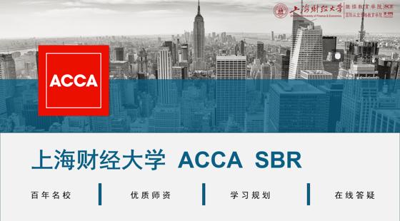 上海財經大學ACCASBR精講班