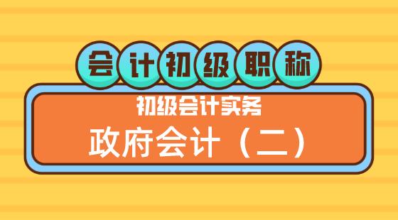 0523會計初級職稱《初級會計實務》李琳老師政府會計(二)