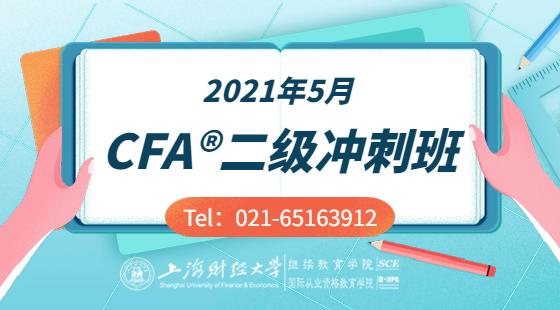 2021年5月CFA?二級沖刺班