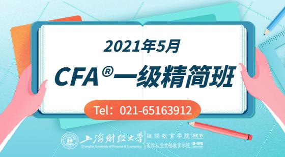 2021年5月CFA?一級精簡班
