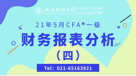 """21年5月CFA®一级12月6日""""财务报表分析 4""""-2"""
