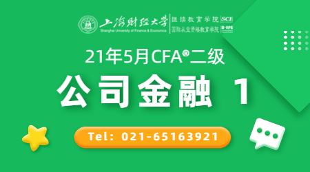 """21年5月CFA®二级12月20日""""财报分析3+公司金融1 """"-2"""