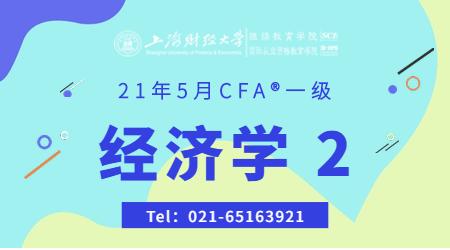 """21年5月CFA®一级12月27日""""经济学2""""-2"""