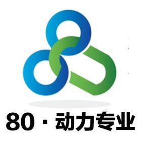 80-动力专业
